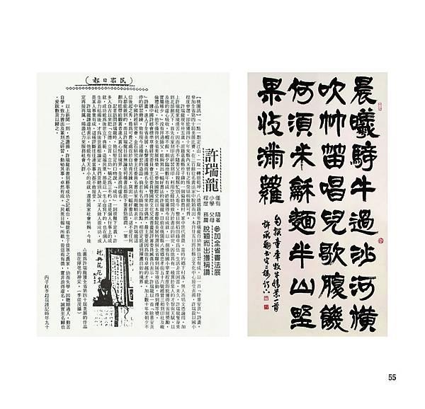 瑞龍師生展作品集_頁面_55