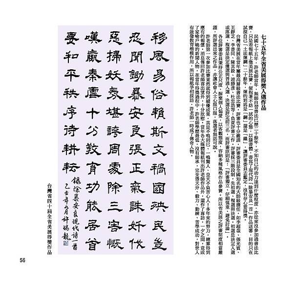 瑞龍師生展作品集_頁面_56