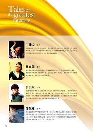 音樂家們的音樂故事節目單18