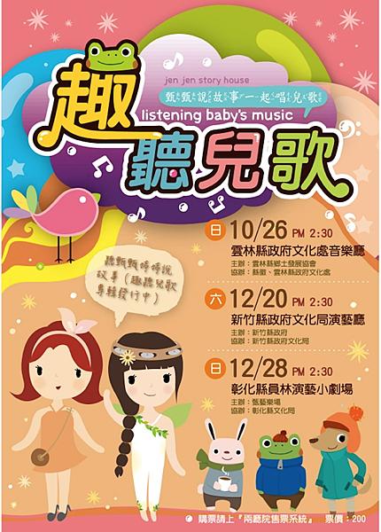2014年趣聽兒歌(甄甄說故事海報)