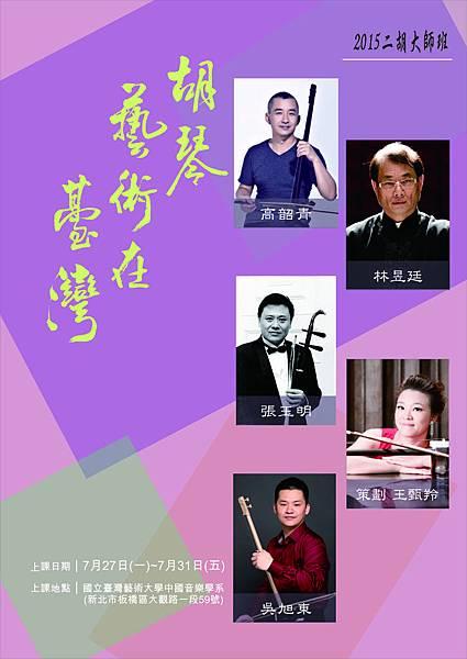 胡琴藝術在臺灣海報