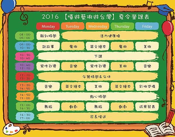 夏令營課表-01.jpg
