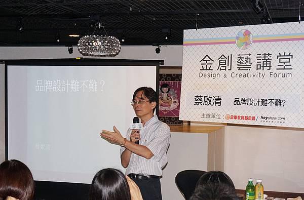 0817金創藝蔡啟清03.JPG