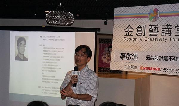 0817金創藝蔡啟清05.JPG