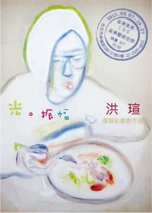 洪瑄-01