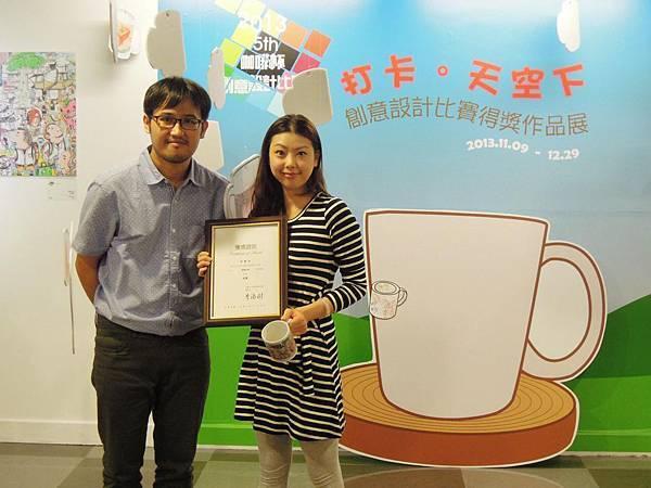 2013第五屆金車咖啡杯創藝設計比賽頒獎典禮 (11).jpg