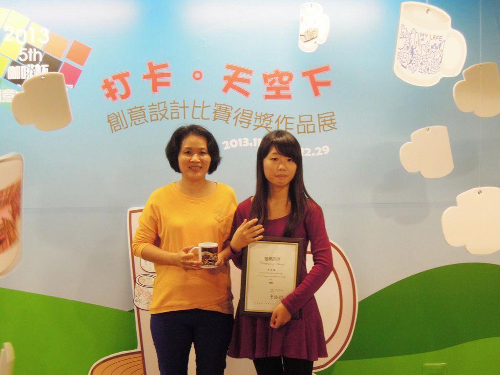 2013第五屆金車咖啡杯創藝設計比賽頒獎典禮 (17).jpg