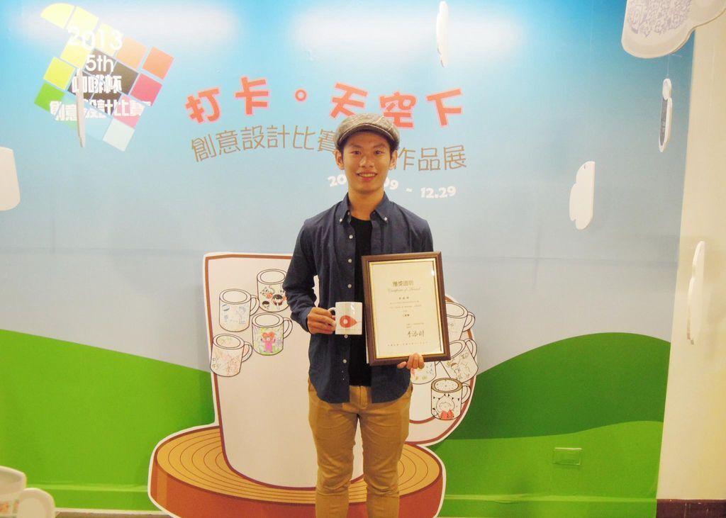 2013第五屆金車咖啡杯創藝設計比賽頒獎典禮 (25).jpg