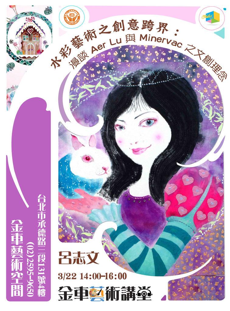 322呂志文edm.jpg