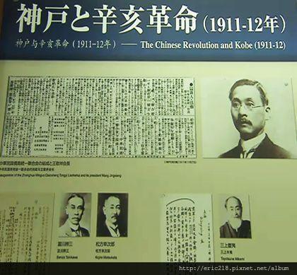 神戶辛亥革命