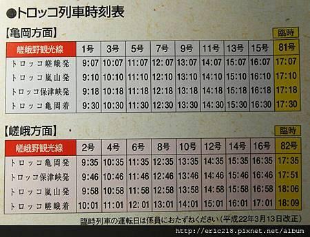 TOROKO時刻表