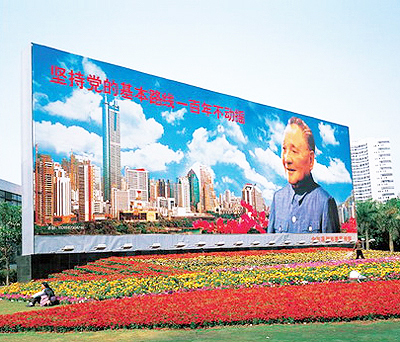 深圳市深南大道上的鄧小平畫像-3