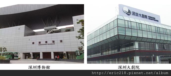 深圳博物館+深圳大劇院