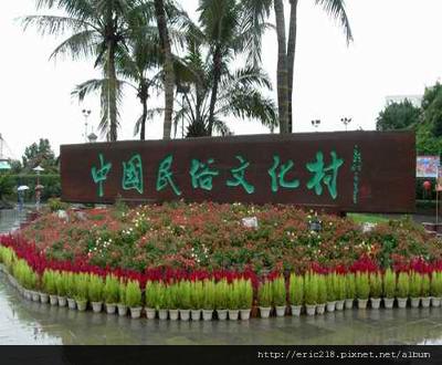 錦繡中華-民俗文化村2