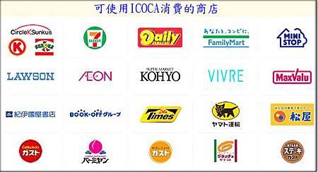 ICOCA可使用的商家