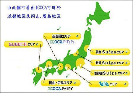 ICOCA利用區域圖