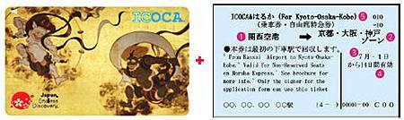 ICOCA+HARUKA