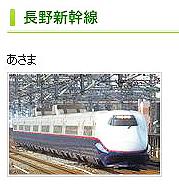 長野Train