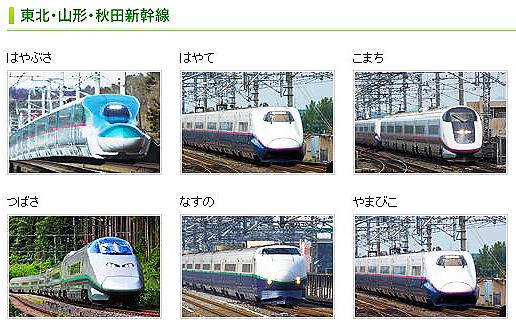 東北-山形-秋田 Train