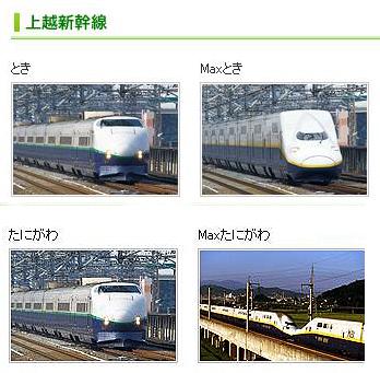 上越Train