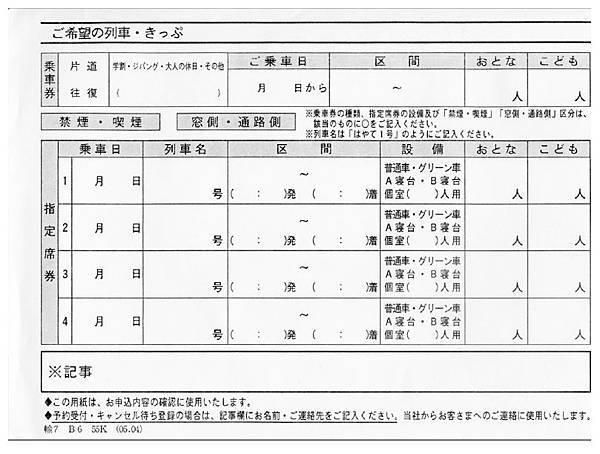 JR指定席預約表