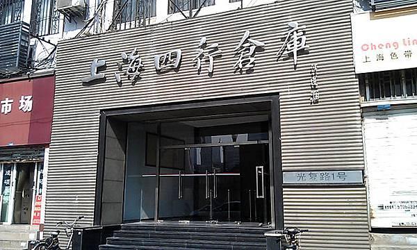上海四行倉庫-1