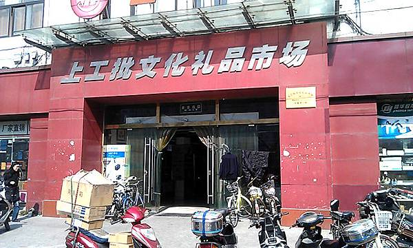 上海四行倉庫-2