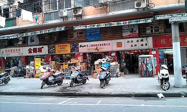 國慶路文具街