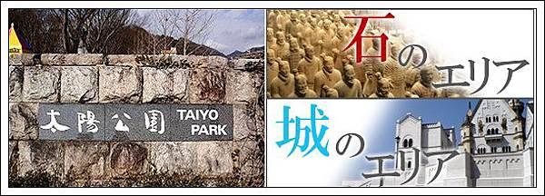 Taiyo Park