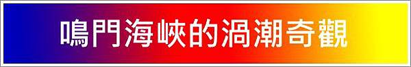 鳴門渦潮Banner