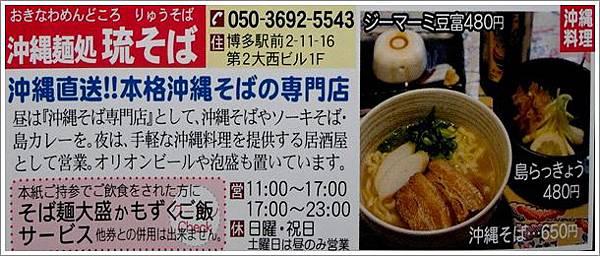 沖繩料理-沖繩麵处 琉そば