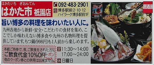 居酒屋-はかか市 祇園店