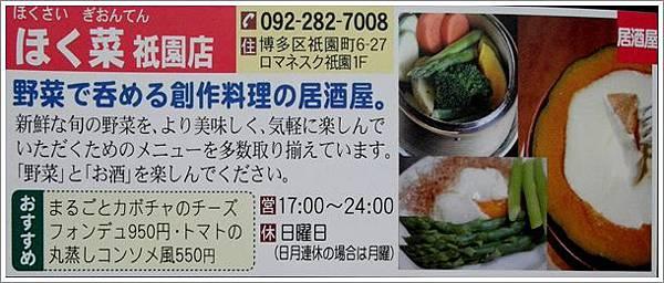 居酒屋-ほく菜 祇園店
