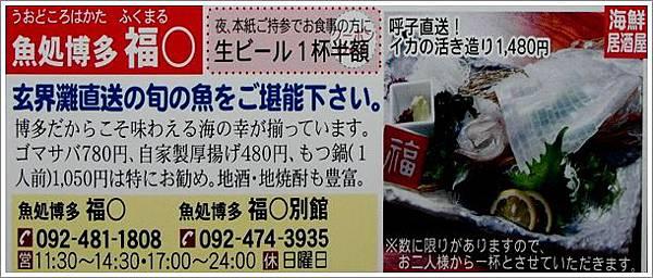 居酒屋-福○