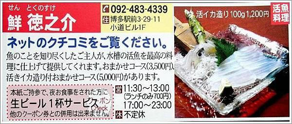 活魚料理-鮮 德之介