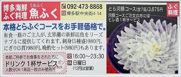 河豚料理-魚ふく