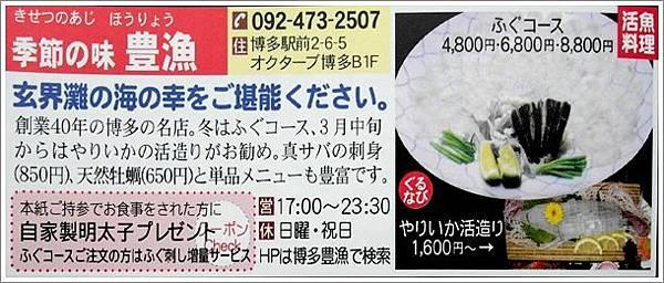 活魚料理-豐漁