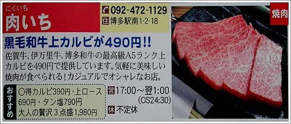 燒肉-肉いち