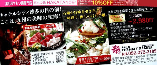 もつ鍋-HAKATA 109