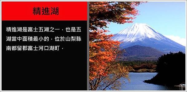 精進湖-1