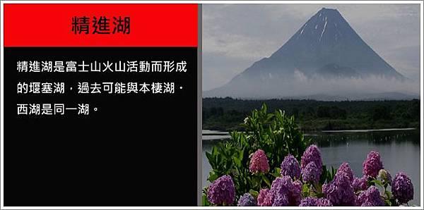 精進湖-2