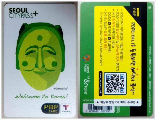 Seoul Citypass Plus