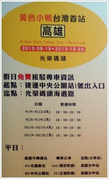 黃色小鴨台灣首站-2.jpg