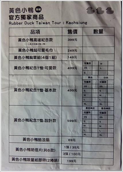 黃色小鴨官方商品.jpg