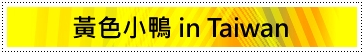 黃色小鴨in Taiwan(s)