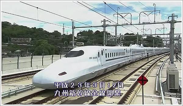 九州新幹線通車