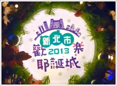 歡樂耶誕城看板.jpg