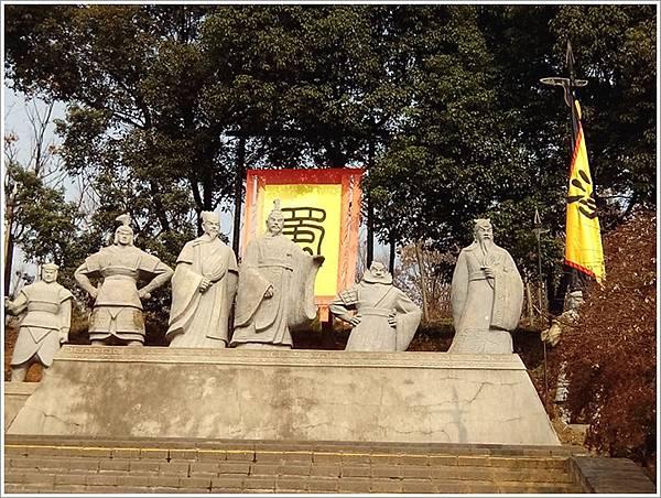 蜀軍石雕像.jpg