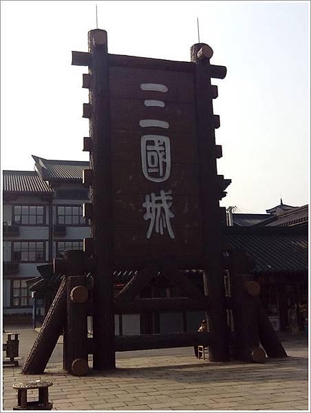 三國城入口木牌
