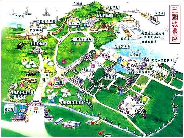 三國城景區圖